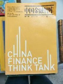 (正版现货~)中国金融智库(第1辑)9787543227422