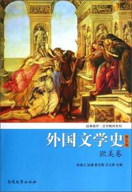 外国文学史(欧美卷)(第5版)/经典南开·文学教材系列