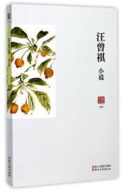 (正版)名家小说典藏 :汪曾祺小说