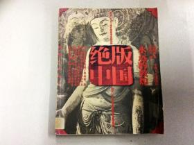C516617 永远的敦煌  绝版中国丛书(一版一印)