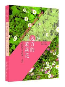 远方的茉莉花 中国的外来植物·花卉