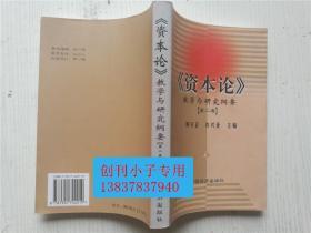 《资本论》教学与研究纲要(第二卷)许兴亚 周守正  主编