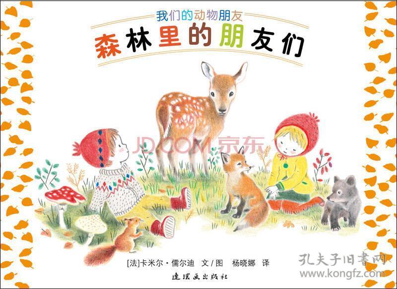 蒲蒲兰绘本馆:我们的动物朋友--森林里的朋友们 (精装