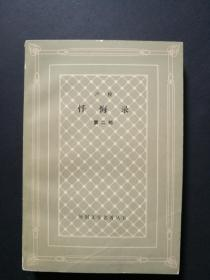 外国文学名著丛书:忏悔录 第二部(私藏,一版一印,网格本)
