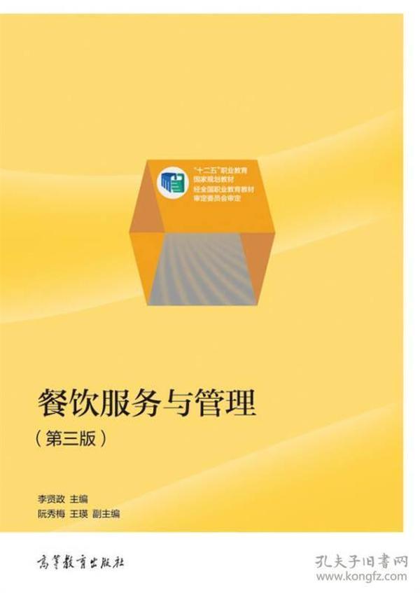 """餐饮服务与管理(第三版)/""""十二五""""职业教育国家规划教材"""