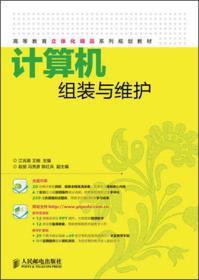 高等教育立体化精品系列规划教材:计算机组装与维护