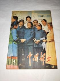 中国妇女 1978.10