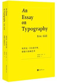 埃里克.吉尔谈字体.排版与装帧艺术