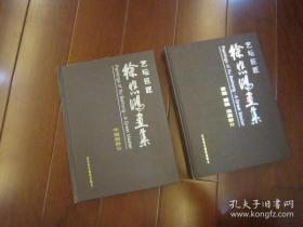徐悲鸿画集 中国画部分 素描画稿油画部分 两册全