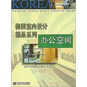 韩国室内设计精品系列 办公空间
