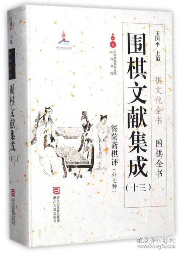 围棋文献集成(十三) 餐菊斋棋评(外7种)/棋文化全书·围棋全书