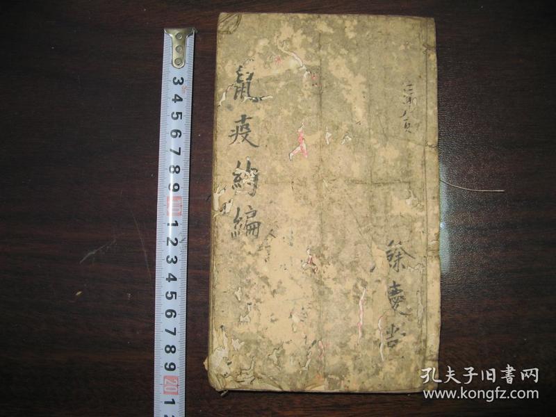 清光绪壬寅年(1902年)木刻本鼠疫约编一厚册全,陈宝琛题签并作序