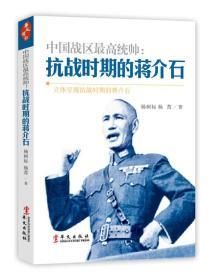 中国地区最高统帅:抗战时期的蒋介石