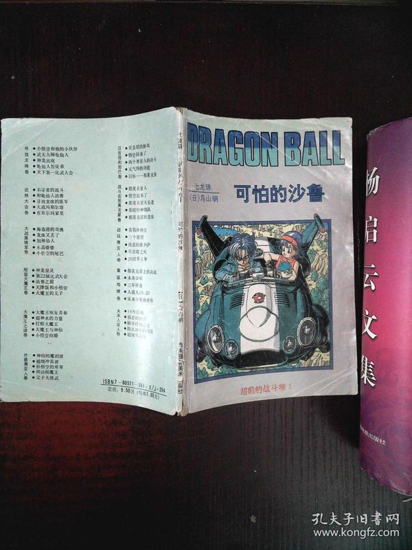 七龙珠 超前的战斗卷1:可怕的沙鲁