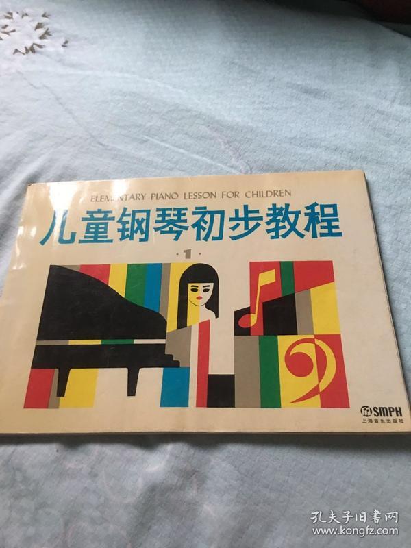 儿童钢琴初步教程图片