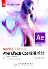 Adobe创意大学指定教材:After Effects CS6标准教材
