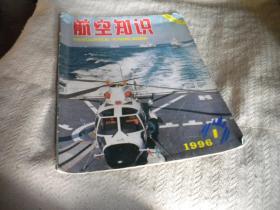 航空知识  1996年1期