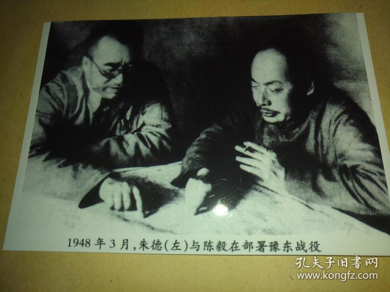 1948年3月朱德和陈毅在部署豫东战役黑白照片一张