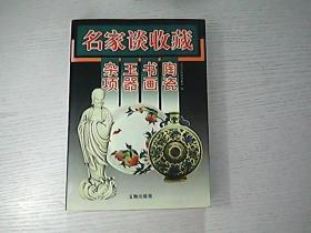 名家谈收藏:陶瓷书画玉器杂项