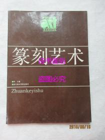 篆刻艺术——美术教材丛书,刘江著