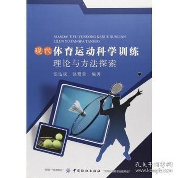 9787518031474/ 现代体育运动科学训练理论与方法探索/ 张达成,骆繁荣