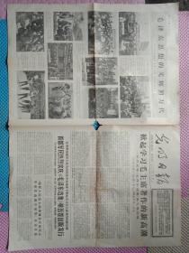 【光明日报】1977年年4月16日