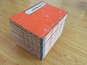 1876年和刻净土宗经典《七祖御释》大本11册全,内含17种经典,全汉文,品美