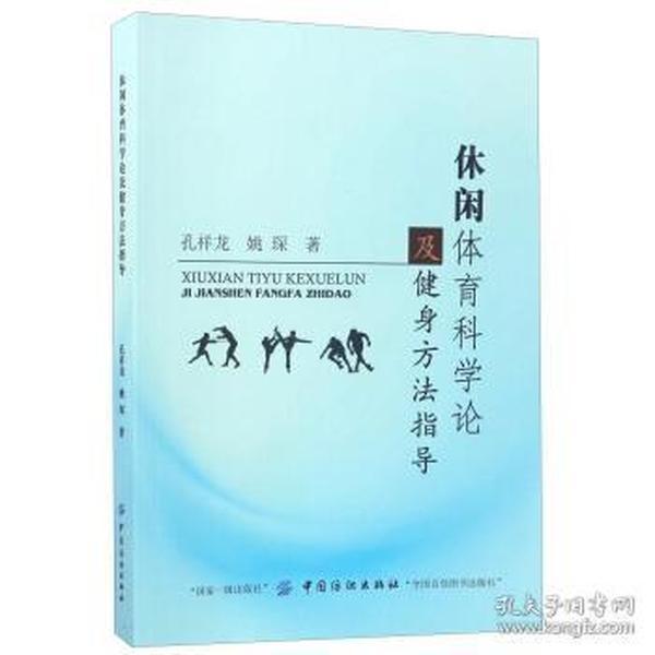 9787518033607/ 休闲体育科学论及健身方法指导/ 孔祥龙,姚琛著