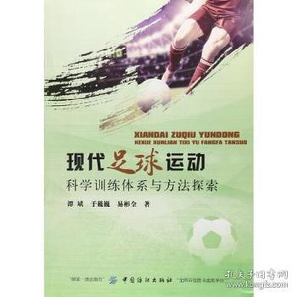9787518035496/ 现代足球运动科学训练体系与方法探索/ 谭斌,于巍巍,易彬全著