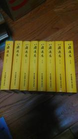八旗通志【1-8册全】大32开精装 一版二印