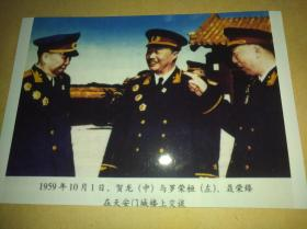 1959年国庆节贺龙元帅聂荣臻元帅罗荣桓元帅在天安门城楼上交谈彩色照片一张