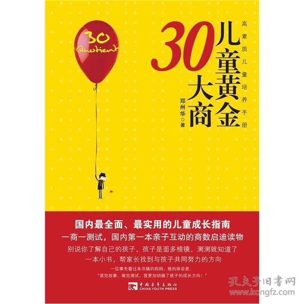 儿童黄金30大商:高素质儿童培养手册