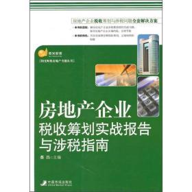 房地产企业税收筹划实战报告与涉税指南