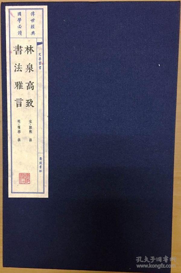 林泉高致 书法雅言(宣纸线装32开 一函2册精装函套 文华丛书 定价120元)