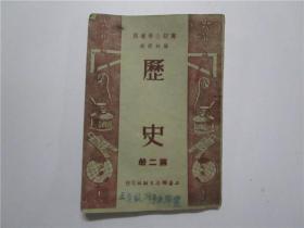 1950年进口纸本 高级小学适用 临时课本 历史 第二册
