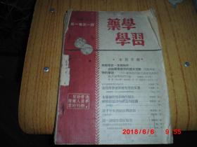 药学学习(创刊号) 1950(第一卷1-6期)