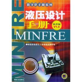 液压设计手册(软件版V1.0)(附CD-ROM光盘一张)——数字化手册系列
