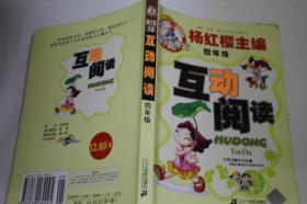 互动阅读(四年级)