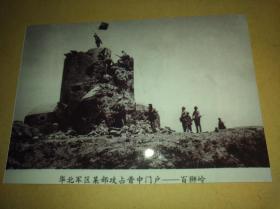 第29军一部长城罗文峪阵地上准备反击日军黑白照片一张