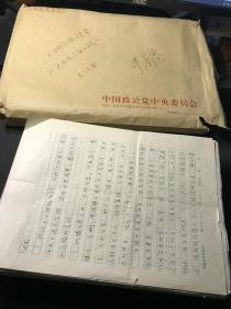 杨怀志(著名作家、文史学者,安徽桐城市作协主席)著,章回体小说《大明刀侠传奇》书稿一部,677页,及作者信札、小传一组。带出版物