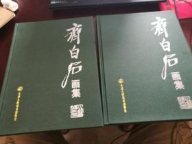 齐白石画集 全二卷