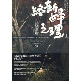 新书--京极夏彦作品05:络新妇之理(上)9787208088344(C3226)