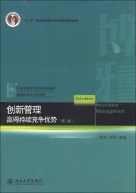 创新管理:赢得?#20013;?#31454;争优势(第2版)/21世纪经济与管理规划教材·管理科学与工程系列