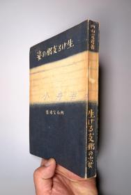 """鲁迅先生挚友、中国人民老朋友、内山书店老板 内山完造 1936年9月签赠本《活中国的姿态》日文原版一册 贴有""""内山""""版权印"""