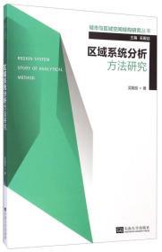 城市与区域空间结构研究丛书:区域系统分析方法研究