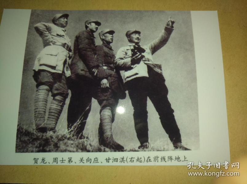 贺龙。周士第,关向应,甘泗琪在前线阵地上黑白合影照片一张