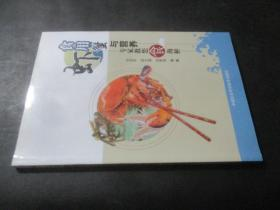 食用虾蟹与营养