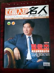 名人传记2008年1期