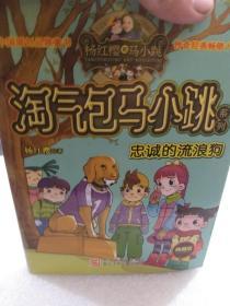 儿童书淘气包马小跳系列《忠诚的流浪狗》一册