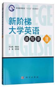 孔夫子旧书网--新阶梯大学英语读写译教程II